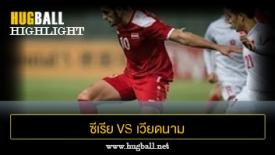 ไฮไลท์ฟุตบอล ซีเรีย 0-0 เวียดนาม