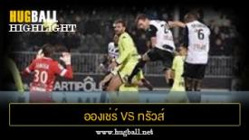 ไฮไลท์ฟุตบอล อองเช่ร์ 3-1 ทรัวส์