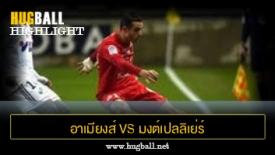 ไฮไลท์ฟุตบอล อาเมียงส์ 1-1 มงต์เปลลิเย่ร์
