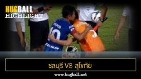 ไฮไลท์ฟุตบอล ชลบุรี เอฟซี 2-2 สุโขทัย เอฟซี