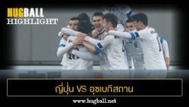 ไฮไลท์ฟุตบอล ญี่ปุ่น 0-4 อุซเบกิสถาน