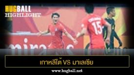 ไฮไลท์ฟุตบอล เกาหลีใต้ 2-1 มาเลเซีย