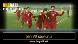 ไฮไลท์ฟุตบอล อิรัก 3-3 เวียดนาม