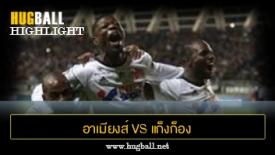 ไฮไลท์ฟุตบอล อาเมียงส์ 3-1 แก็งก็อง