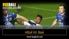 ไฮไลท์ฟุตบอล ทรัวส์ 1-0 ลีลล์