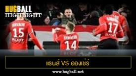 ไฮไลท์ฟุตบอล แรนส์ 1-0 อองเช่ร์
