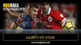 ไฮไลท์ฟุตบอล เบนฟิก้า 3-0 ชาเวซ