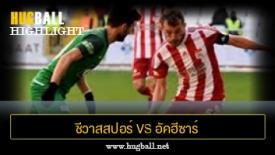 ไฮไลท์ฟุตบอล ชีวาสสปอร์ 1-1 อัคฮีซาร์ เบเลดิเยสปอร์