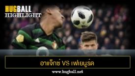 ไฮไลท์ฟุตบอล อาแจ็กซ์ อัมสเตอร์ดัม 2-0 เฟเยนูร์ด ร็อตเธอร์ดัม