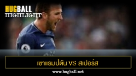 ไฮไลท์ฟุตบอล เซาแธมป์ตัน 1-1 สเปอร์ส