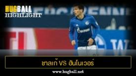ไฮไลท์ฟุตบอล ชาลเก้ 04 1-1 ฮันโนเวอร์ 96