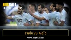 ไฮไลท์ฟุตบอล ลาซิโอ 5-1 คิเอโว่