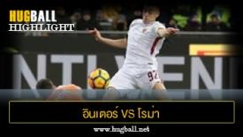 ไฮไลท์ฟุตบอล อินเตอร์ มิลาน 1-1 โรม่า