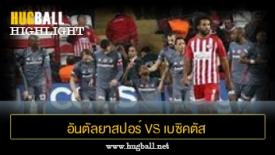 ไฮไลท์ฟุตบอล อันตัลยาสปอร์ 1-2 เบซิคตัส