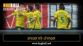 ไฮไลท์ฟุตบอล อาเวส 0-2 ปากอส เดอ เฟอร์ไรร่า