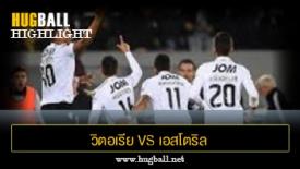 ไฮไลท์ฟุตบอล วิคตอเรีย กุยมาร์เรซ 3-1 เอสโตริล