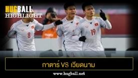 ไฮไลท์ฟุตบอล กาตาร์ 2-2 เวียดนาม