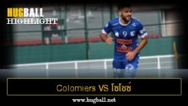 ไฮไลท์ฟุตบอล Colomiers US 1-2 โซโชซ์