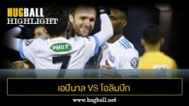 ไฮไลท์ฟุตบอล เอปินาล 0-2 โอลิมปิก มาร์กเซย
