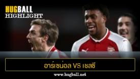 ไฮไลท์ฟุตบอล อาร์เซนอล 2-1 เชลซี