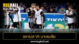 ไฮไลท์ฟุตบอล อลาเบส 2-1 บาเลนเซีย