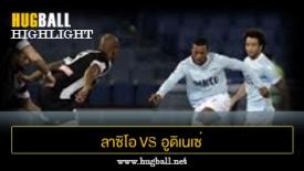 ไฮไลท์ฟุตบอล ลาซิโอ 3-0 อูดิเนเซ่