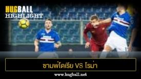 ไฮไลท์ฟุตบอล ซามพ์โดเรีย 1-1 โรม่า