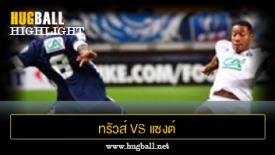 ไฮไลท์ฟุตบอล ทรัวส์ 1-1 (4-3) แซงต์ เอเตียน