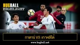 ไฮไลท์ฟุตบอล กาตาร์ 1-0 เกาหลีใต้