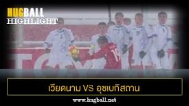 ไฮไลท์ฟุตบอล เวียดนาม 1-2 อุซเบกิสถาน