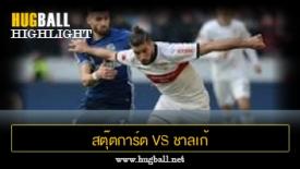 ไฮไลท์ฟุตบอล สตุ๊ตการ์ต 0-2 ชาลเก้ 04