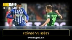ไฮไลท์ฟุตบอล แวร์เดอร์ เบรเมน 0-0 แฮร์ธ่า เบอร์ลิน