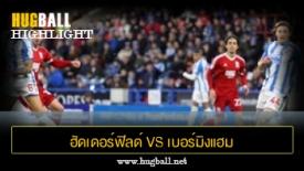 ไฮไลท์ฟุตบอล ฮัดเดอร์ฟิลด์ ทาวน์ 1-1 เบอร์มิงแฮม