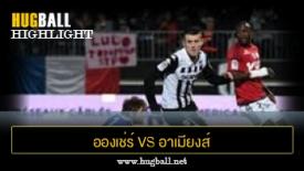 ไฮไลท์ฟุตบอล อองเช่ร์ 1-0 อาเมียงส์