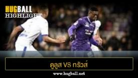 ไฮไลท์ฟุตบอล ตูลูส 1-0 ทรัวส์