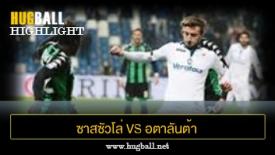ไฮไลท์ฟุตบอล ซาสซัวโล่ 0-3 อตาลันต้า