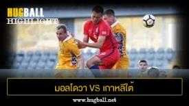 ไฮไลท์ฟุตบอล มอลโดวา 0-1 เกาหลีใต้