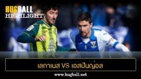 ไฮไลท์ฟุตบอล เลกาเนส 3-2 เอสปันญ่อล
