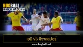 ไฮไลท์ฟุตบอล เยนิ มาลัตยาสปอร์ 1-0 ชีวาสสปอร์