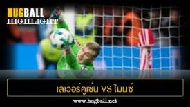 ไฮไลท์ฟุตบอล เลเวอร์คูเซ่น 2-0 ไมนซ์ 05
