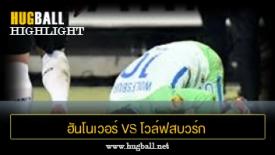 ไฮไลท์ฟุตบอล ฮันโนเวอร์ 96 0-1 โวล์ฟสบวร์ก