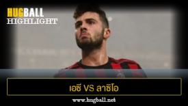 ไฮไลท์ฟุตบอล เอซี มิลาน 2-1 ลาซิโอ