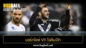 ไฮไลท์ฟุตบอล บอร์กโดซ์ 3-1 โอลิมปิก ลียง