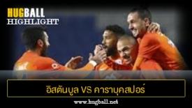 ไฮไลท์ฟุตบอล อิสตันบูล บูยูคเซ็ค 5-0 คาราบุคสปอร์