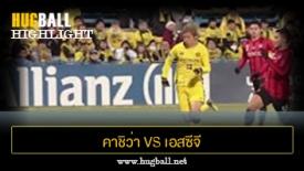 ไฮไลท์ฟุตบอล คาชิว่า เรย์โซล 3-0 เอสซีจี เมืองทอง ยูไนเต็ด