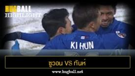 ไฮไลท์ฟุตบอล ซูวอน ซัมซุง บลูวิงส์ 5-1 ทันห์ เฮาห์ เอฟซี