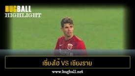 ไฮไลท์ฟุตบอล เซี่ยงไฮ้ อีสต์ เอเชีย เอฟซี 1-0 เชียงราย ยูไนเต็ด