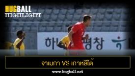 ไฮไลท์ฟุตบอล จาเมกา 2-2 เกาหลีใต้