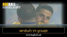 ไฮไลท์ฟุตบอล อตาลันต้า 0-1 ยูเวนตุส