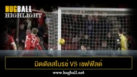 ไฮไลท์ฟุตบอล มิดเดิลสโบรช์ 0-0 เชฟฟิลด์ เว้นส์เดย์